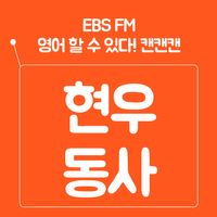 EBS FM 영어! 할 수 있다 CAN CAN CAN