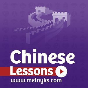 Learn Chinese - Easy Situational Mandarin Chinese Audio Lessons Podcast