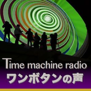 Time machine radio ワンボタンの声 Podcast Image